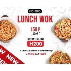 Lunch WOK