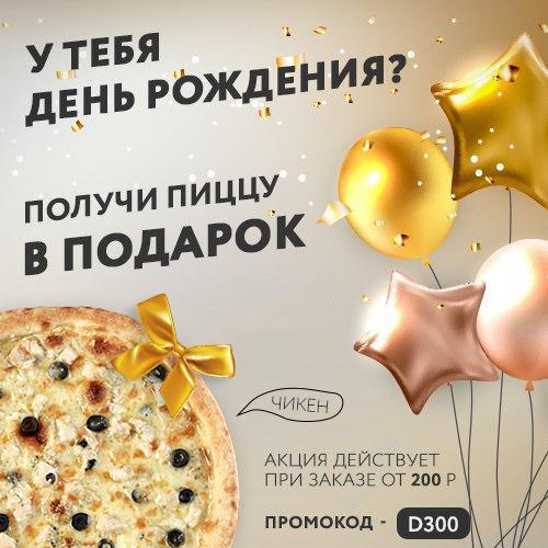 В день рождения пицца в ПОДАРОК!