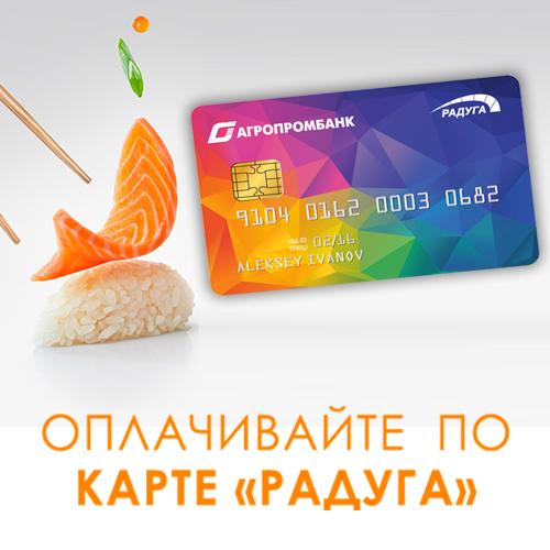 Оплата по карте Радуга и с помощью услуги Мобильный платеж