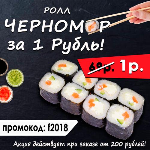 Ролл Черномор всего за 1 Рубль!