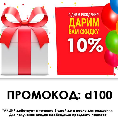 Скидка именинникам 10%! ПРОМОКОД: d100