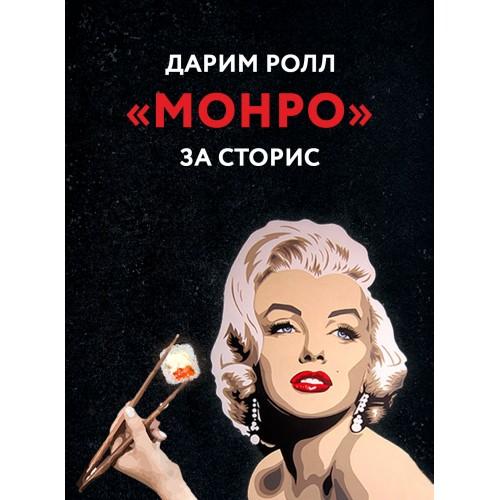 Ролл «Монро» в ПОДАРОК за СТОРИЗ В Instagram