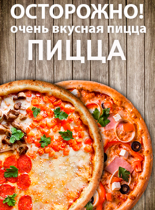 ostorojno-vkusnai-pizza1