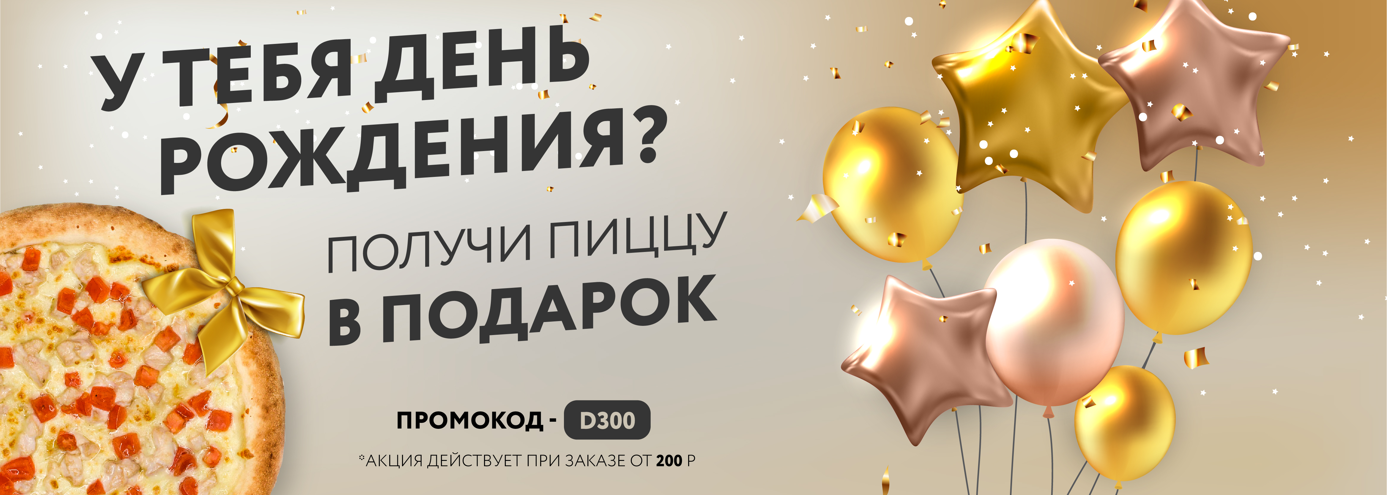 piccavpodarok-01