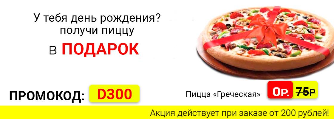 pizza-v-podarok-sait-1