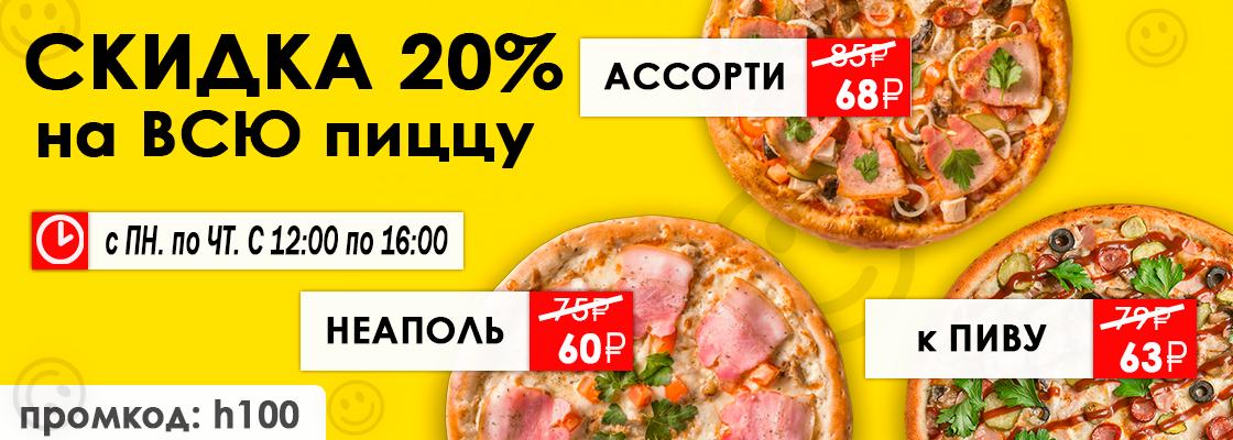 skidka-20-na-vse-pizzi